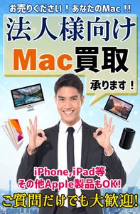 法人様向けMac買取サイト オープン