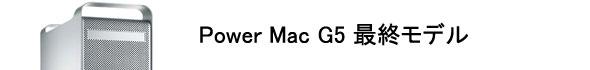 中古PowerMac G5 最終モデル